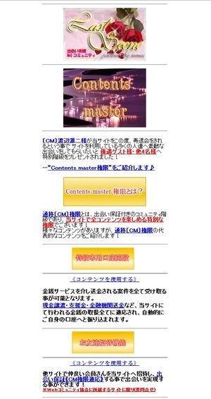 【〔CM〕渡辺源二】詐欺