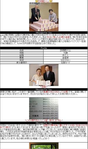 財閥】川上_詐欺