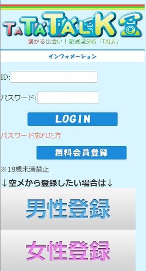 トーク_top