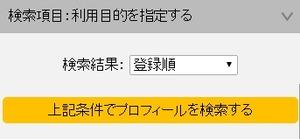 PCMA登録順検索