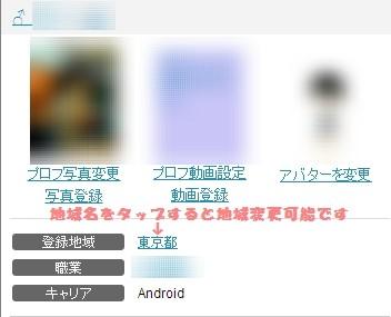 PCMAX新人検索地域変更スマホ