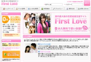 ファーストラブ/FirstLove