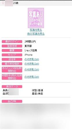 出会い系体験談 PCMAX ショップ店員Hちゃん