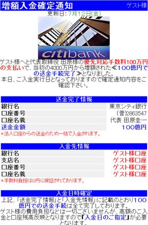 東京シティ銀行 詐欺画像