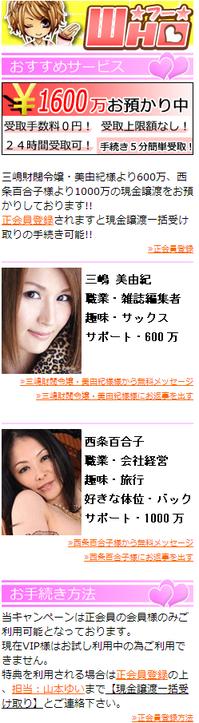 who/フー 詐欺キャンペーン
