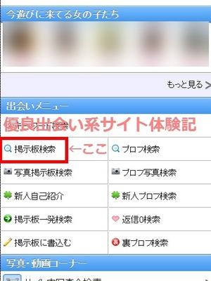 PCMAX掲示板検索_SP