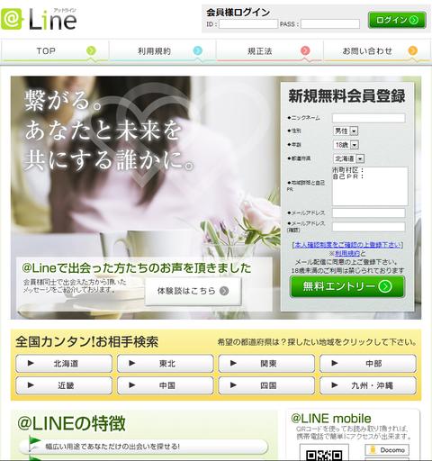 atline_1