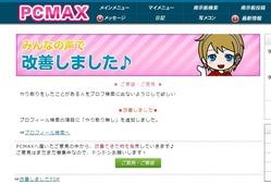 PCMAX 新機能