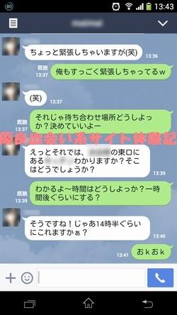 PCMAX 大学生Mちゃん LINE