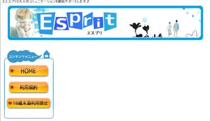 Esprit/エスプリ