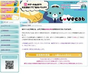 LoveCab/ラブキャブ