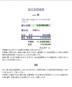 【財閥】川上 _詐欺2