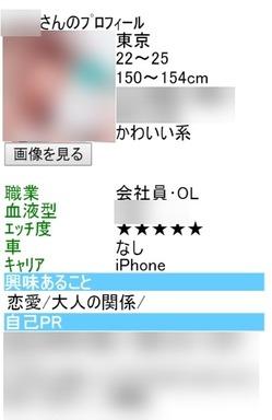 出会い系体験談 23歳OL Aちゃん