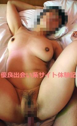 出会い系体験談 PCMAX 41歳人妻熟女