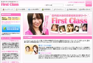 ファーストクラス/FirstClass