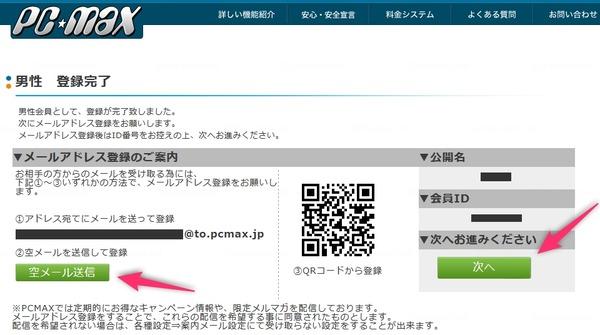 PCMAXメールアドレス登録