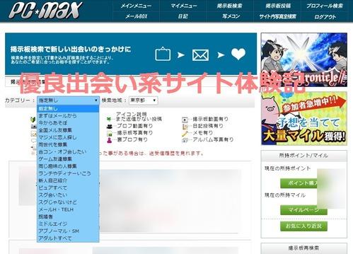 PCMAX返信0検索結果_PC