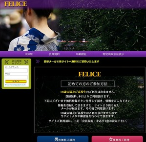 Felice/フェリーチェ