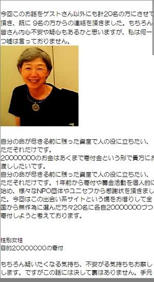 sweet_詐欺2