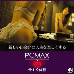 PCMAX 無料会員登録