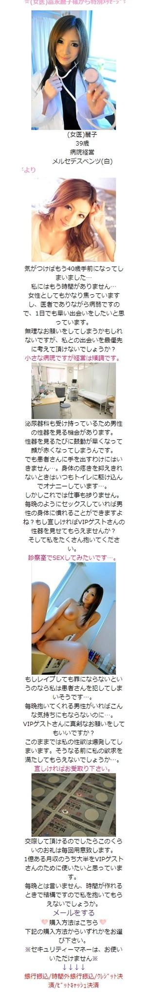 (女医)冨永麗子