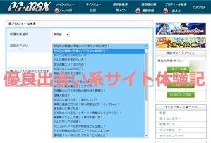 PCMAX 裏プロフ検索