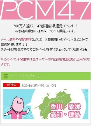 PCMAX 四国メール送信無料