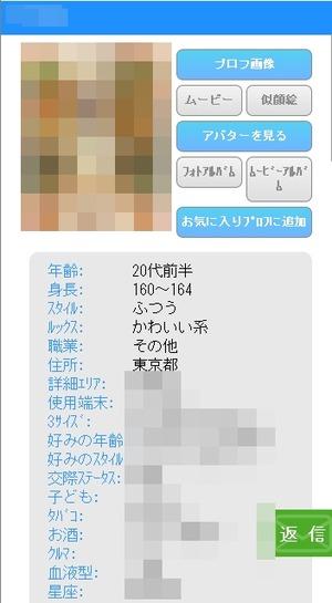 ハッピーメール_OL_Sちゃん