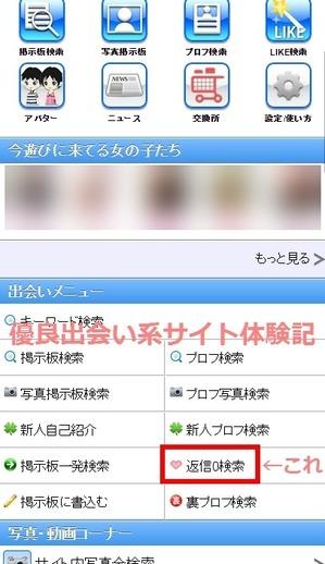 PCMAX返信0検索_SP