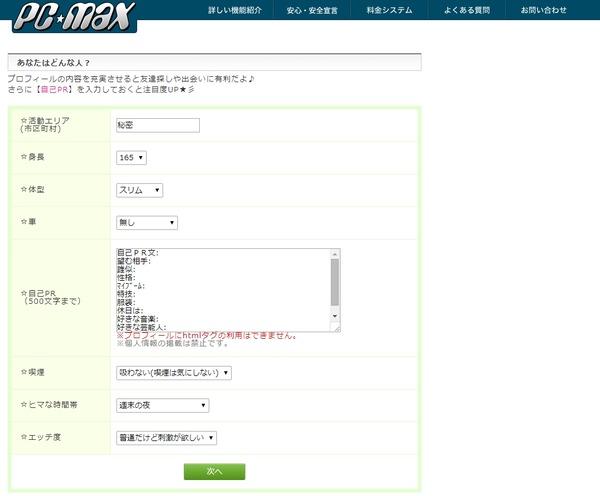 PCMAX登録_no3