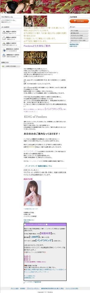Pandora詐欺キャンペーン2