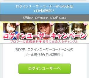 Jメールログインユーザー無料