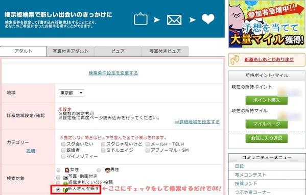 PCMAX新人検索掲示板PC