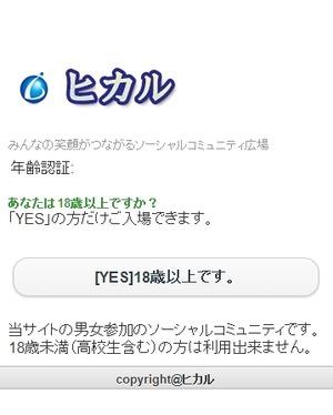 ヒカル_top
