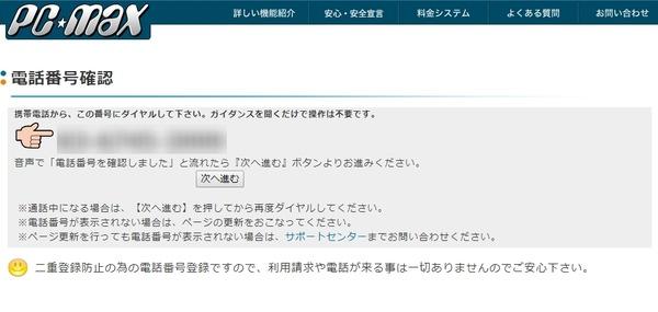 PCMAX登録_電話番号認証