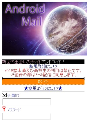 AndroidMail