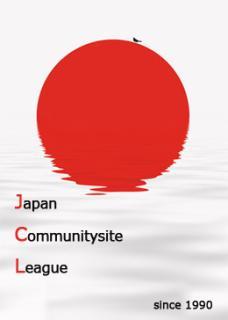 《JCL》ジャパンミュニティサイト連盟