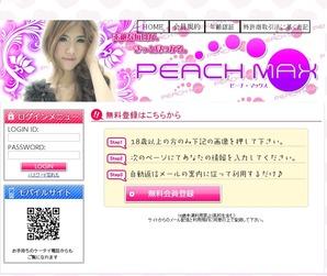 PEACHMAX/ピーチマックス