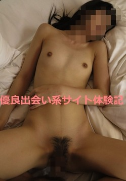 PCMAX 27歳 ナースU ハメ