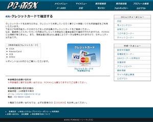 PCMAX年齢認証_クレジットカード