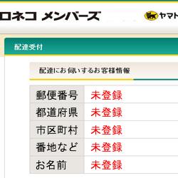 (株) ヤ マ ト 配 達 事 業 部