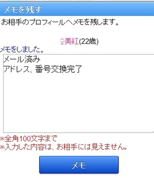 PCMAX美紅_メモ