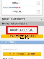 PCMAX 最新ログイン順