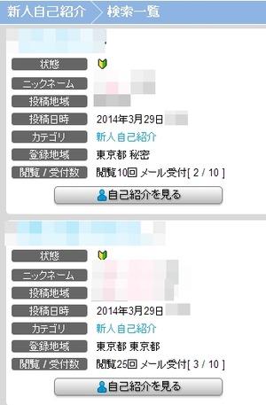 PCMAX新人検索