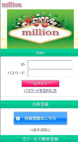 ミリオン_top