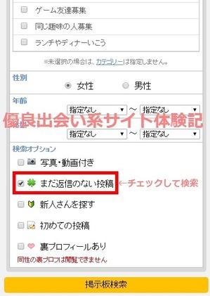 PCMAX掲示板検索結果_SP