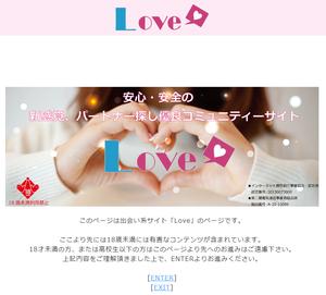 サクラ出会い系サイト LOVE