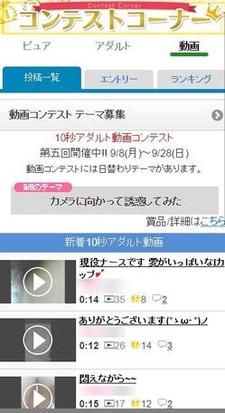 PCMAX動画コンテスト