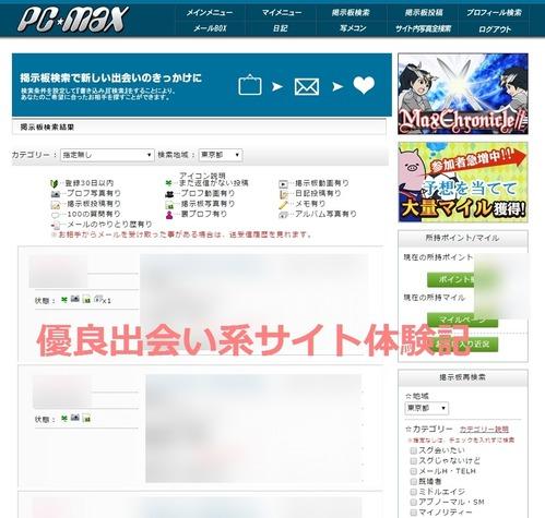 PCMAX返信0検索結果_PC1