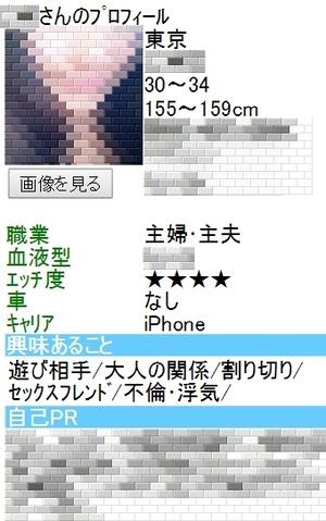 メル☆パラ人妻R